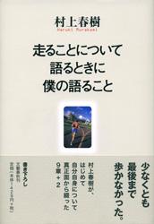 村上春樹 「走ることについて語るときに僕の語ること」