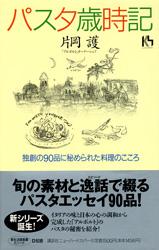 片岡護「パスタ歳時記」
