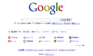 Googleの「急上昇ワード」機能