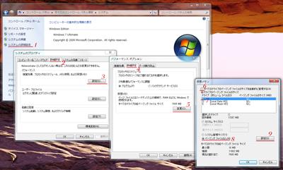 ページングファイルを設定する手順