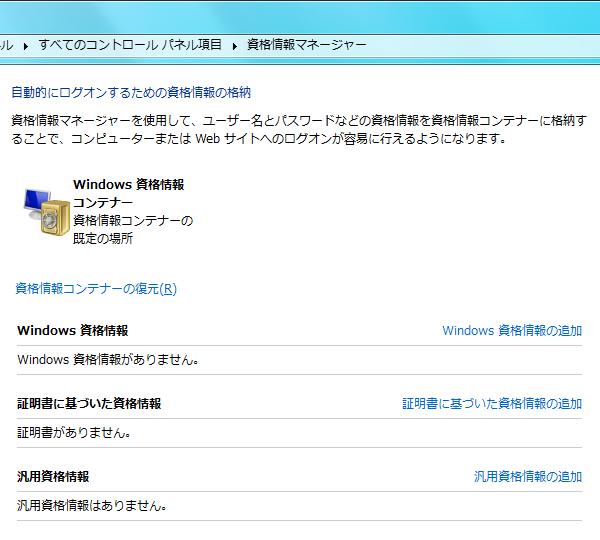 「Windows 資格情報の追加」をクリック
