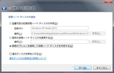 仮想ハードディスクの設定
