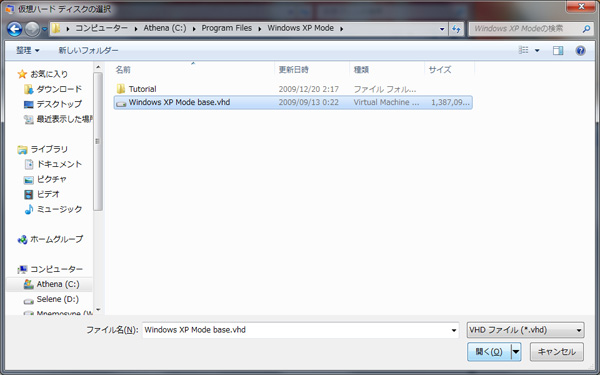 Windows XP Mode base.vhd を選択