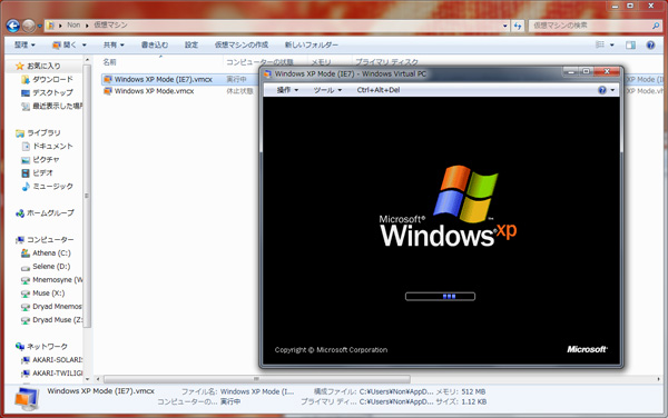 Windows XP Mode (IE7)を起動