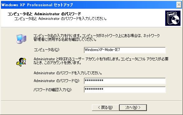 コンピュータ名とパスワードを設定
