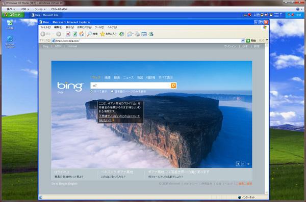 Internet Explorer7を探しに行きます