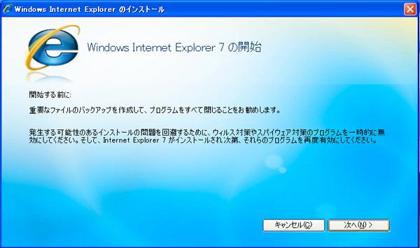 Internet Explorer7をインストール