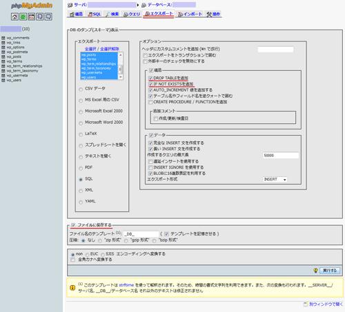 データベースのエクスポート設定。「エクスポート」タブの「DROP TABLEを追加」「IF NOT EXISTSを追加」「ファイルを保存する」にそれぞれチェックを入れる