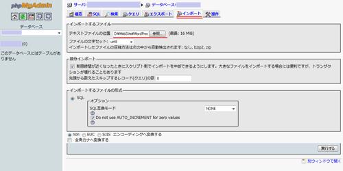 「インポート」タブを選択し、エクスポートしたデータベースファイルを選択。文字セットも合わせて