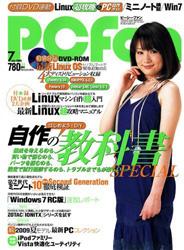 PCfan 2009年7月号
