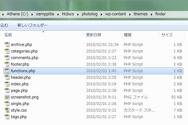 functions.phpを編集