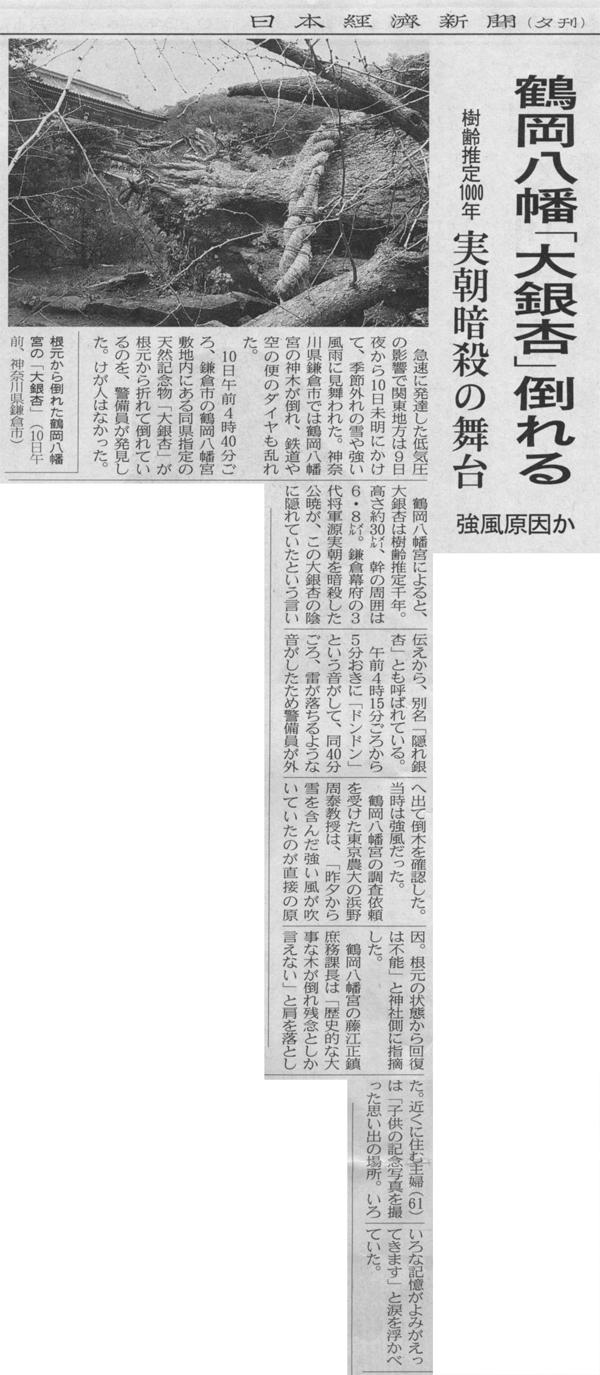 日経新聞、2010年3月10日夕刊