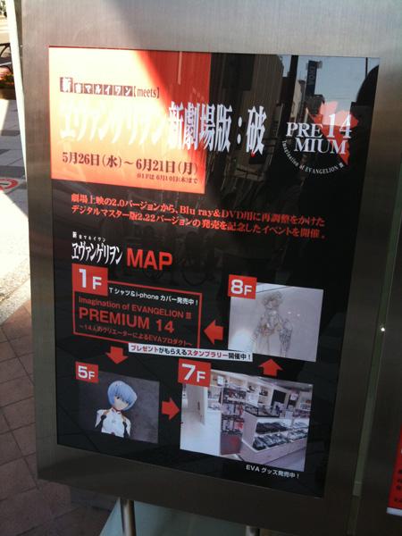 新宿マルイワン meets ヱヴァンゲリヲン新劇場版:破