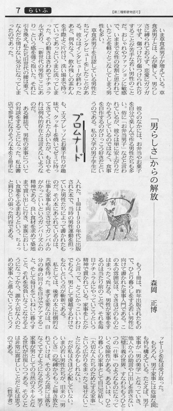 日経新聞2010年7月6日「『男らしさ』からの解放」