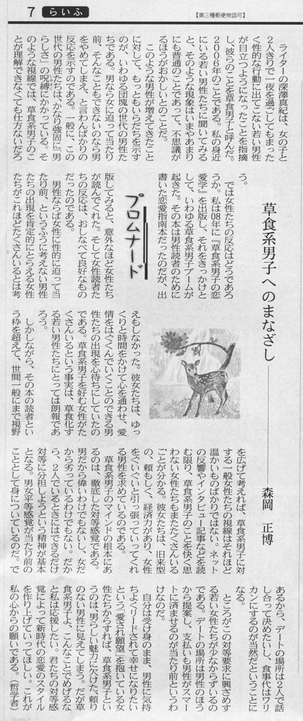 日経新聞2010年7月13日「草食系男子へのまなざし」