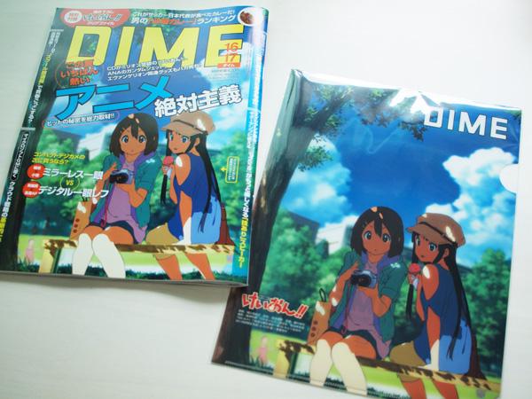 DIME 16/17合併号と付録のけいおん!!クリアファイル