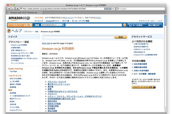 Amazon.co.jpの利用規約