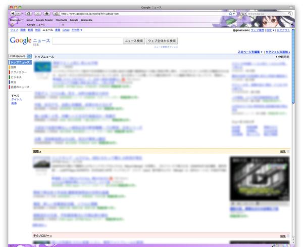 Googleニュース
