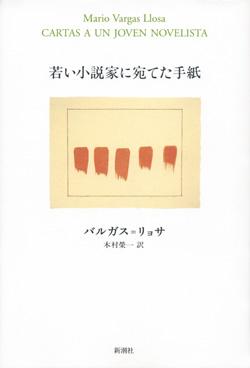 バルガス=リョサ著(木村榮一訳):若い小説家に宛てた手紙