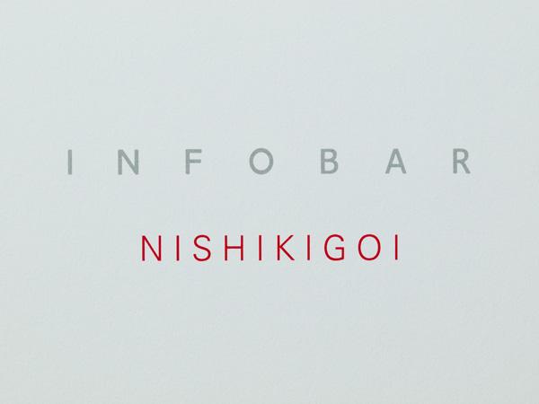 INFOBAR NISHIKIGOI