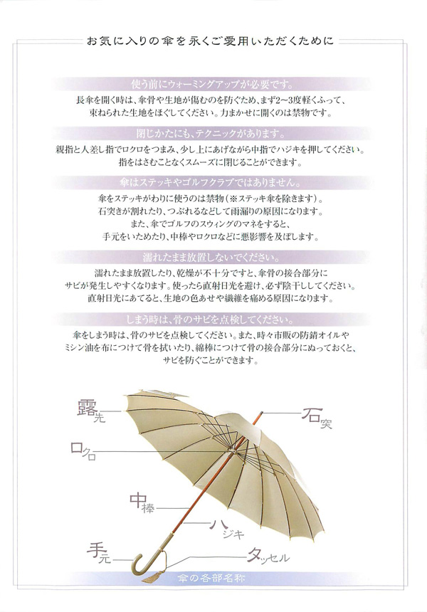 傘の豆知識