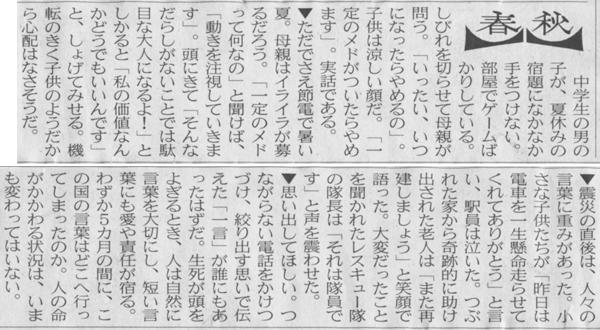 日経新聞、2011年8月4日朝刊の「春秋」