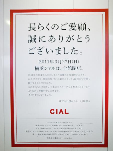 横浜 CIAL は2011年3月で閉店