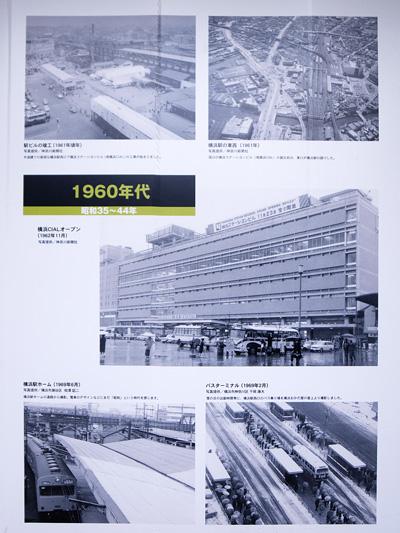 1960年代(昭和35~44年)