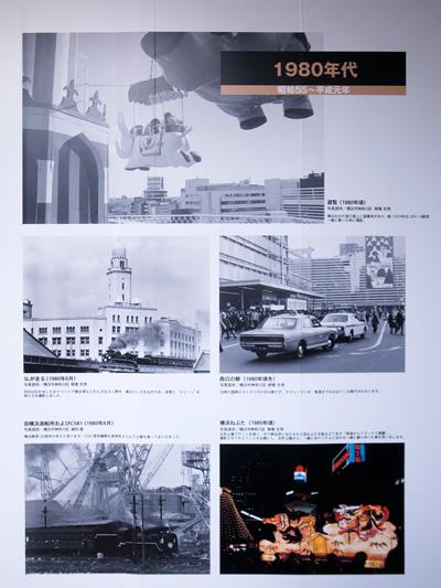 1980年代(昭和55年~平成元年)