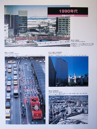1990年代(平成2~11年)