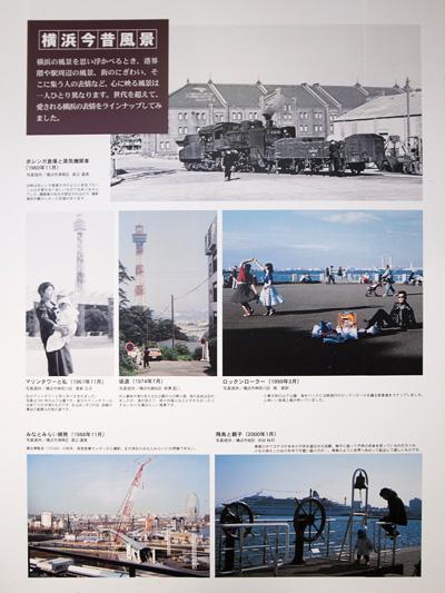 横浜今昔風景