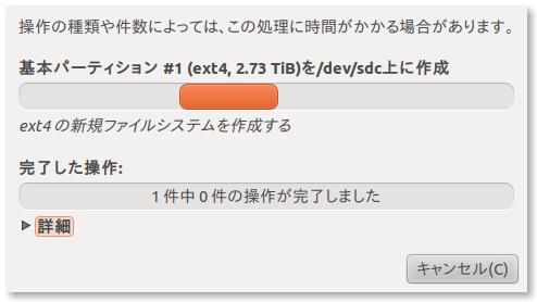3TB HDD だと15~17分くらいかかる