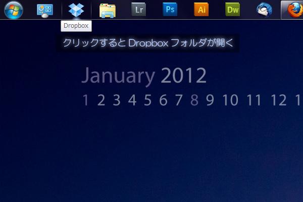 Windows7 では Dropbox をタスクバーに登録するだけで出来る
