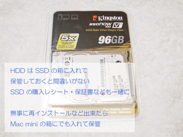 取り外した HDD は SSD の箱に入れておくのがお勧め