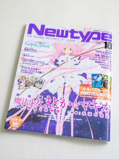 月刊ニュータイプ 2012年10月号