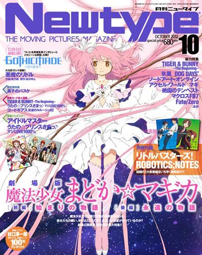 「月刊ニュータイプ 2012年10月号」680円