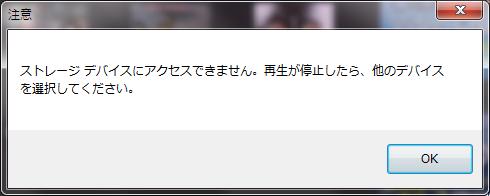 Blu-ray が再生できない