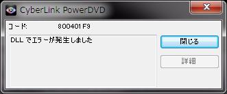 エラー(コード: 800401F9)が発生