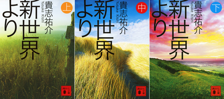 小説「新世界より」